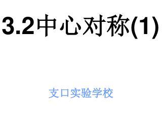 3.2 中心对称 (1)