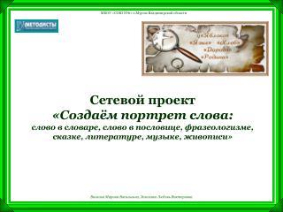 МБОУ «СОШ №6» о.Муром Владимирской области