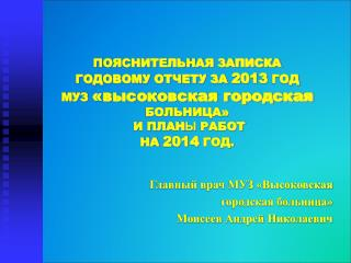 Главный врач МУЗ «Высоковская  городская больница» Моисеев Андрей Николаевич