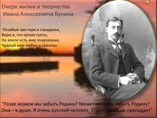 Очерк жизни и творчества  Ивана Алексеевича Бунина