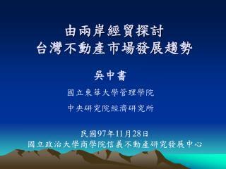 由兩岸經貿探討 台灣不動產市場發展趨勢