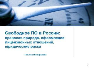 Свободное ПО в России:  правовая природа, оформление лицензионных отношений, юридические риски