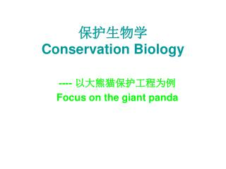 保护生物学 Conservation Biology