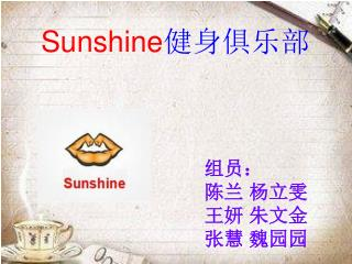 Sunshine 健身俱乐部