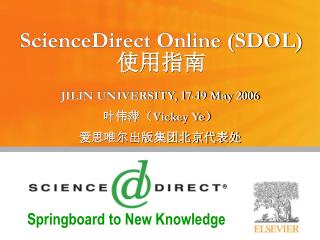 ScienceDirect Online (SDOL) 使用指南