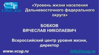 БОБКОВ ВЯЧЕСЛАВ НИКОЛАЕВИЧ Всероссийский центр уровня жизни, директор