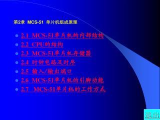 第 2 章  MCS-51 单片机组成原理