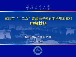 """重庆市 """" 十二五 """" 普通高等教育本科规划教材 申报材料"""