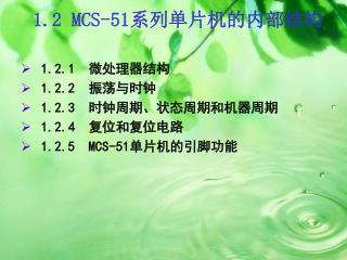 1.2 MCS-51 系列单片机的内部结构