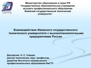 Министерство образования и науки РФ Государственное образовательное учреждение