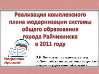 Реализация комплексного плана  модернизации системы общего образования г орода Райчихинска