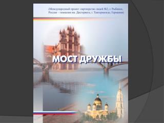 Волга - главная река  России Wolga ist der Hauptfluss Russlands