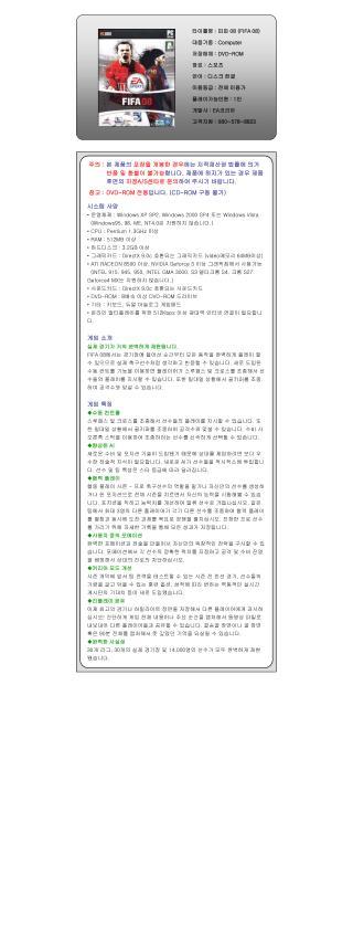 타이틀명  :  피파  08 (FIFA 08) 대응기종  : Computer 저장매체  : DVD-ROM 장르  :  스포츠 언어  :  디스크 한글