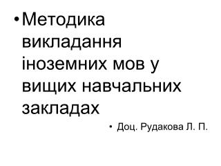 Методика викладання іноземних мов у вищих навчальних закладах Доц. Рудакова Л. П.