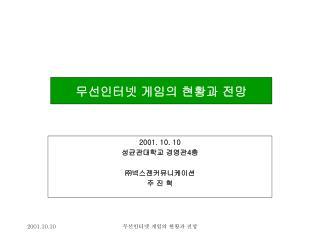 2001. 10. 10 성균관대학교 경영관 4 층 ㈜넥스젠커뮤니케이션 주 진 혁