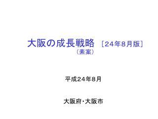 大阪の成長戦略 [24年8月版] (素案)