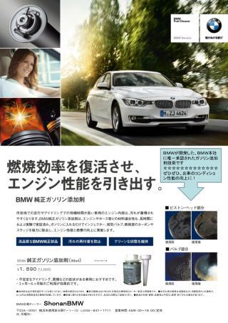 BMW  純正ガソリン添加剤( 90ml )