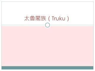 太魯閣族( Truku )