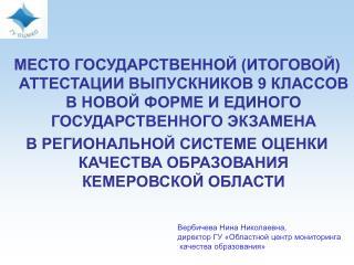 Вербичева Нина Николаевна,  директор ГУ «Областной центр мониторинга  качества образования»