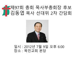 제 97 회 총회 목사부총회장 후보  김동엽 목사 선대위  2 차 간담회