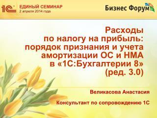 Великасова Анастасия Консультант по сопровождению 1С