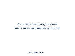 ОАО «АРИЖК», 2011  г.