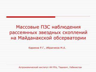 Массовые ПЗС наблюдения рассеянных звездных скоплений на Майданакской обсерватории