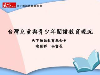 台灣兒童與青少年閱讀教育現況