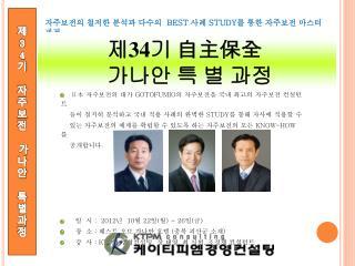 日本 자주보전의 대가  GOTOFUMIO 의 자주보전을 국내 최고의 자주보전 컨설턴트