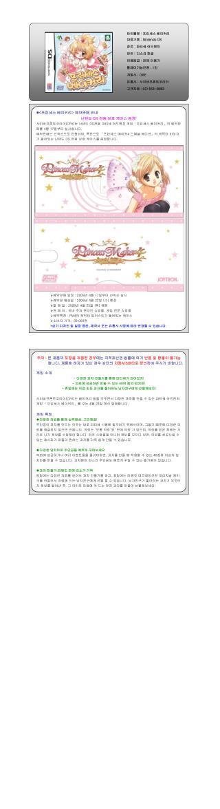 타이틀명  :  프린세스 베이커리 대응기종  : Nintendo DS 장르  :  파티쉐 어드벤처 언어  :  디스크 한글 이용등급  :  전체 이용가