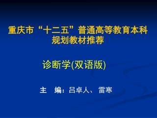 """重庆市""""十二五""""普通高等教育本科规划教材推荐"""