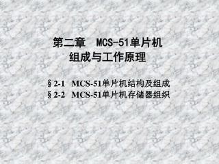 第二章   MCS-51 单片机 组成与工作原理 §2-1   MCS-51 单片机结构及组成 §2-2   MCS-51 单片机存储器组织