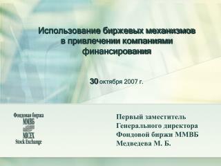 Использование биржевых механизмов в привлечении компаниями финансирования  30 октября 2007 г.