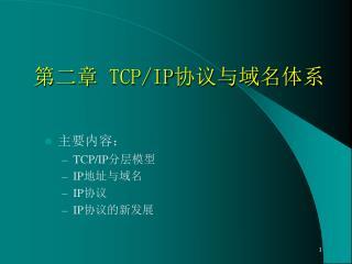 ???  TCP/IP ???????