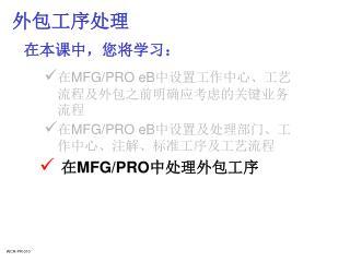 ? MFG/PRO eB ????????????????????????????? ? MFG/PRO eB ??????????????????????????