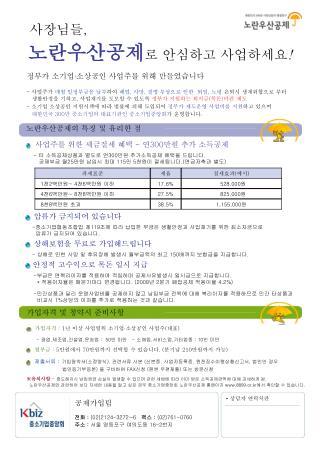 가입자격  :  1 년 이상 사업영위 소기업 ∙ 소상공인 사업주 ( 대표 )