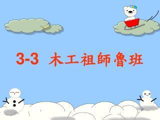 3-3   木工祖師魯班