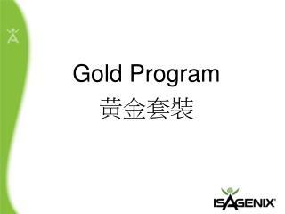 Gold Program 黃金套裝