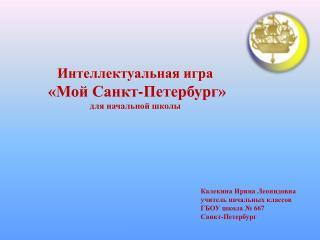 Интеллектуальная игра  «Мой Санкт-Петербург» для начальной школы