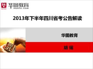 2013 年下半年四川省考公告解读