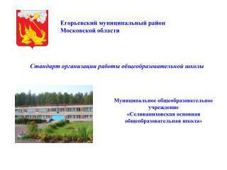 Егорьевский муниципальный район Московской области