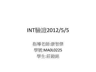 INT 驗證 2012/5/5