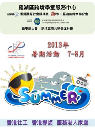 2013 年 暑期活動   7-8 月