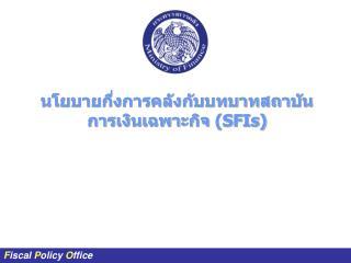 นโยบายกึ่งการคลังกับบทบาทสถาบันการเงินเฉพาะกิจ  (SFIs)