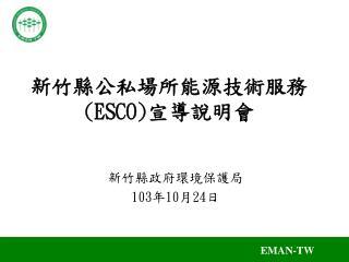 新竹縣公私場所能源技術服務 (ESCO) 宣導說明會