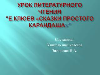 """Урок литературного чтения  """"Е.Клюев «Сказки Простого Карандаша »"""""""