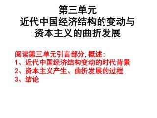 第三单元  近代中国经济结构的变动与    资本主义的曲折发展