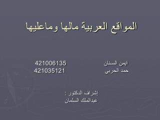 المواقع العربية مالها وماعليها