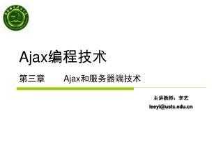 Ajax 编程技术 第三章 Ajax 和服务器端技术