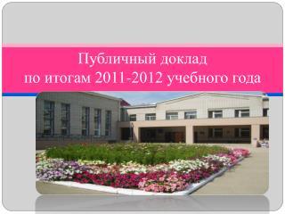 Публичный доклад по итогам 2011-2012 учебного года